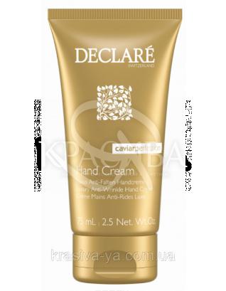 Крем для шкіри рук wrinkle з екстрактом чорної ікри - Luxury Anti-Wrinkle Hand Cream, 75 мл :