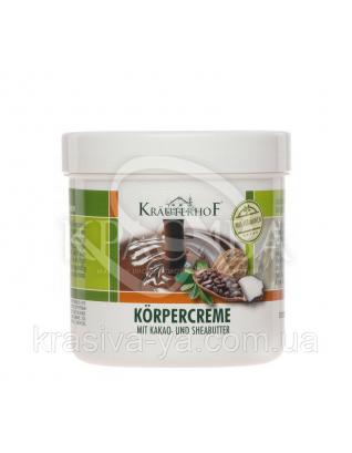 Krauterhof Крем для тела с маслом плодов ши и какао, 250 мл : Кремы для тела