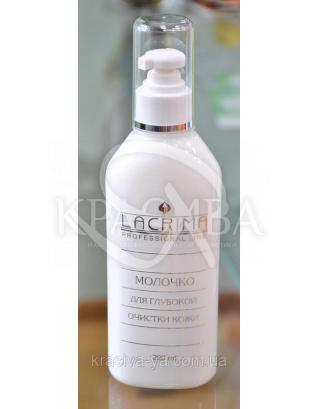 Молочко для глибокого очищення шкіри, 200 мл : Lacrima