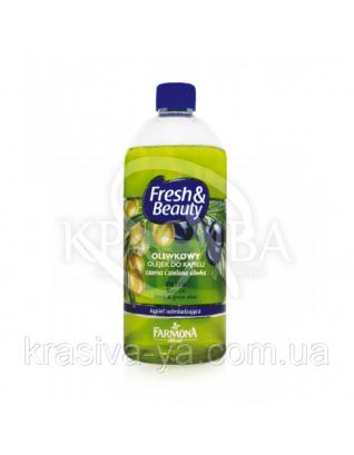 Фреш & Бьюті Оливка масло для ванни і душа, 500 мл : Farmona