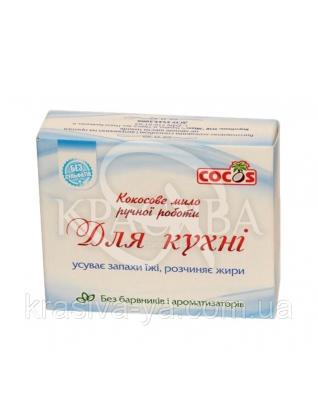 Кокосовое мыло для кухни (убирает запах еды, разъедает жиры), 4шт х 100 г : Товары для дома