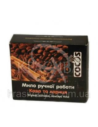 """Натуральное мыло с эфирными маслами """"Кофе и корица"""", 4шт х 100 г"""