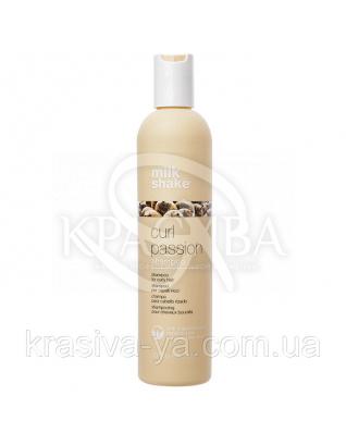 Milk Shake Кюрл Пешн Шампунь для кучерявых и вьющихся волос, 300 мл : Z one Concept