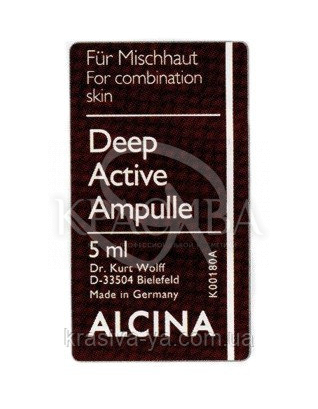 Ампули глибокого дії, 5 мл : Alcina