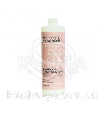 Color Beauty Shampoo & Conditioner 2in1 - Шампунь-кондиционер для окрашенных волос, 300 мл - 1