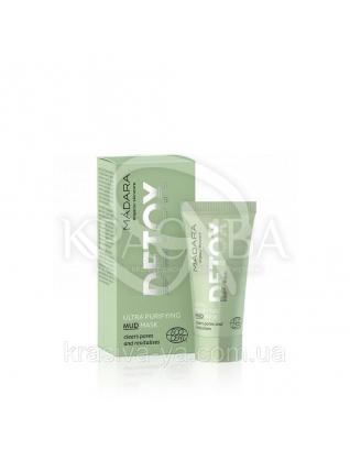 MD Глубоко очищающая грязевая маска / Ultra Purifying MUD Mask, 12.5 мл