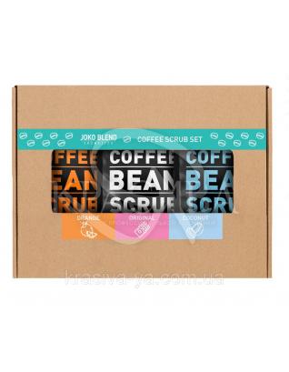 Набор Coffee Body Scrub Joko Blend Set of 3 : Наборы для ухода за телом