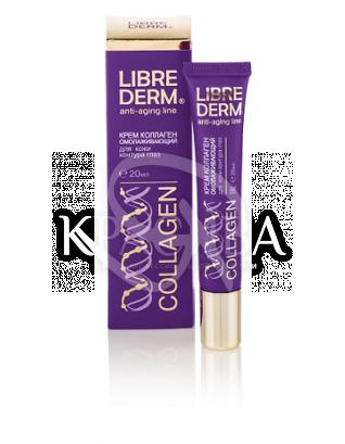 Collagen Крем омолаживающий для кожи вокруг глаз, 20 мл : Кремы для век