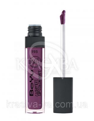 "Блиск для губ матовий ""Cashmere Lip Color Matt"" 193 Very Berry, 6.5 мл"