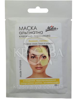 """Альгінатна маска """"Ананас, Папайя"""", 250 г : TM Mila"""