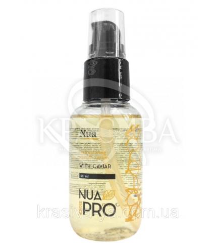 NUA Pro Восстанавливающая Разглаживающая сыворотка с черной икрой для волос, 50 мл - 1