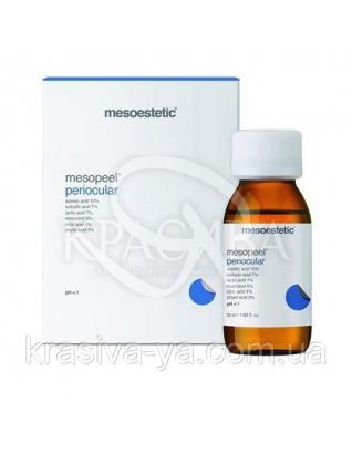 Комбинированный пилинг для периорбитальной зоны Mesopeel Periocular, 50 мл :