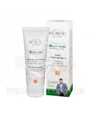 Крем для схуднення з антицелюлітним комплексом, 200мл : Norel