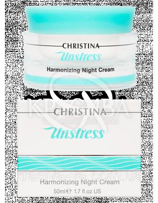 Анстресс Гармонизирующий ночной крем Unstress Harmonizing Night Cream, 50 мл