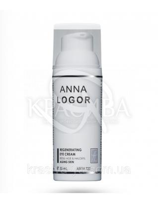 Regeneration Eye Cream крем для шкіри навколо очей 30 мл : Anna Logor