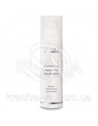 Эксфолирующая маска з кератоліном, 75 мл