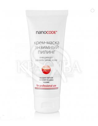 """Очищаюча маска-крем """"Ензимний пілінг"""" - NanoCode, 75 мл : NanoCode"""