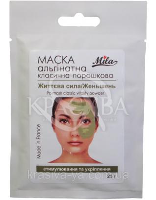 Альгінатна маска Життєва сила - женьшень, 250 г : TM Mila