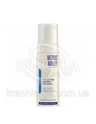 "Liquid Hair Keratin Mousse Мусс восстанавливающий структуру волос ""Жидкий кератин"", 50 мл"