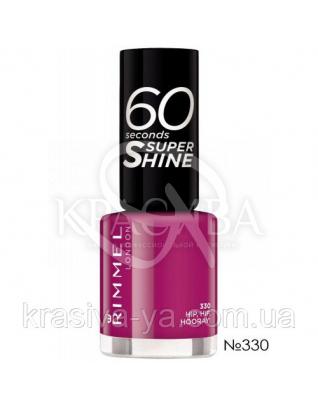 RM 60 Seconds - Лак для нігтів (330-Hip, Hip, Hooray!), 8 мл : Rimmel