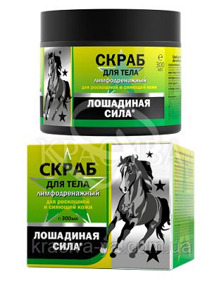 """Скраб для тіла лімфодренажний """"Кінська сила"""", 300 мл : Horse Forse"""