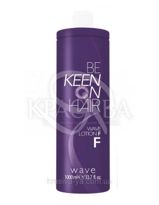Keen Химическая завивка - лосьон для трудно завиваемых волос F, 1000 мл : Средства для завивки волос