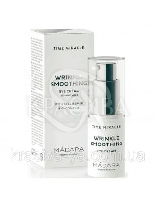 MD Крем для зоны вокруг глаз / Wrinkle Smothing Eye Cream, 15 мл