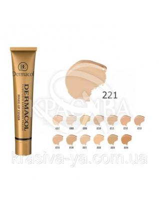 DC Make-up Cover 221 Тональний крем з підвищеними маскуючими властивостями, 30 мл