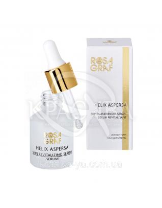 Ревитализирующая сыворотка с улиточным секретом - Helix Aspersa Skin Revitalizing Serum, 15 мл