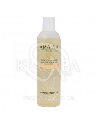 """Aravia Молочко с маслом миндаля и жожоба """"Almond Bath"""" для мацерации рук, 300 мл : Молочко и бальзамы для рук"""
