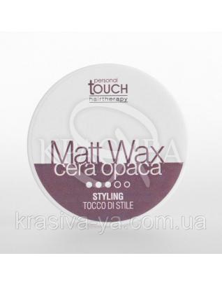 Personal Touch Воск матовый без блеска сильной фиксации (MATT WAX), 100 мл : Воск для волос