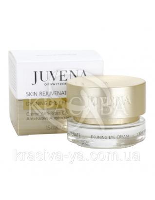 Delining Eye Cream - Разглаживающий крем для области вокруг глаз, 15 мл