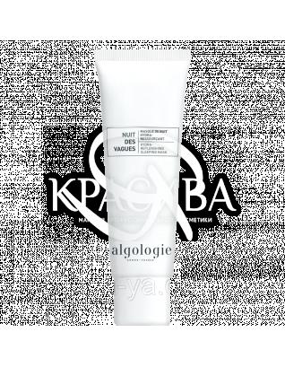 Наполняющая влагой ночная маска - Hydra-Replenishing Sleeping Mask NEW, 50 мл