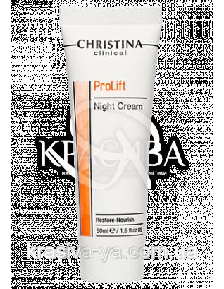 ProLift Night Cream Відновлюючий нічний живильний крем, 50 мл :