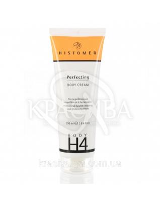 Крем-лифтинг для тела H4 Perfecting Body Cream, 250 мл