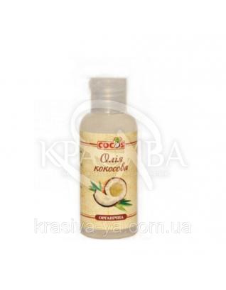 """Натуральне масло для догляду за волоссям і тілом """"Масло Кокосове органічне"""", 2шт. по 30 мл"""