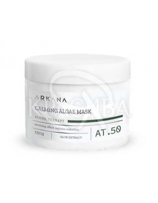 Заспокійлива альгінатна маска з екстрактом алое : Arkana