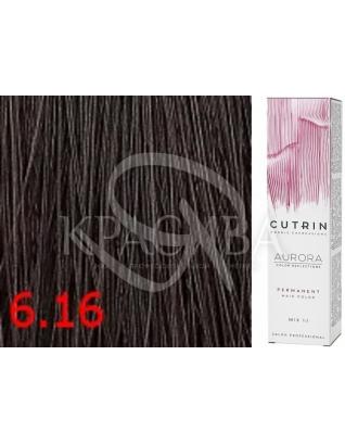 Cutrin Aurora Permanent Color - Аммиачная краска для волос 6.16 Мраморный камень, 60 мл