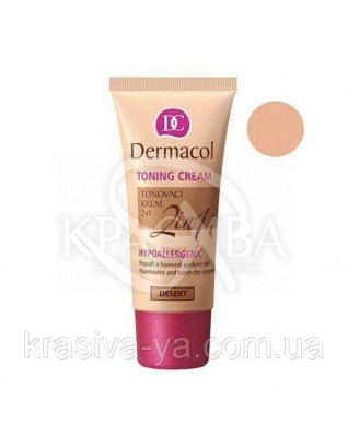 DC Make-up Toning Cream 2in1 Desert Тональний крем легкий зволожуючий 2в1, 30 мл : Тональний крем