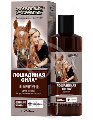 """Шампунь для росту і зміцнення волосся кератином """"Кінська сила"""", 250 мл : Horse Forse"""