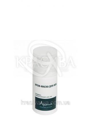 Крем - маска для повік з гесперидином, 30 мл :