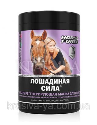 Ультра відновлююча маска для волосся на витяжці з виноградних кісточок, 1000 мл : Horse Forse