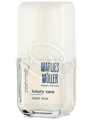 Silky Repair Elixir (tester) Восстанавливающая сыворотка для кончиков волос, 50 мл