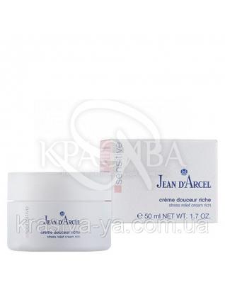 Stress Relief Cream Rich - Обогащенный успокаивающий крем, 50 мл