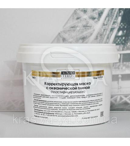 Kosmoteros Відновлююча маска з океанічної глиною, 360 г - 1