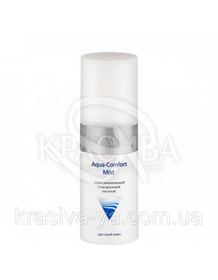 Aravia зволожуючий Спрей з гіалуронової кислотою Aqua Comfort Mist, 150 мл :