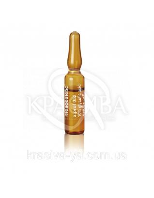 Ампулы с 10% гликолевой кислотой для профессиональных процедур x.prof 052, 1*2мл : Инъекционная косметология