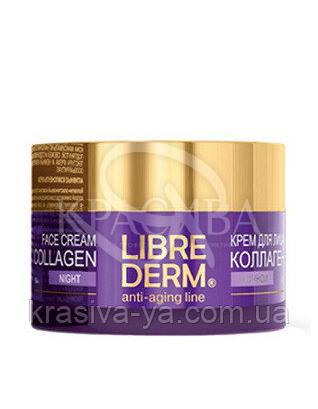 Collagen Крем нічний для обличчя, 50 мл :