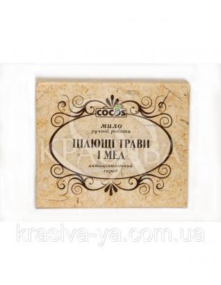 """Натуральное мыло-скраб ручной работы """"Целебные травы и мед"""", 3шт х 100 г : Мыло"""