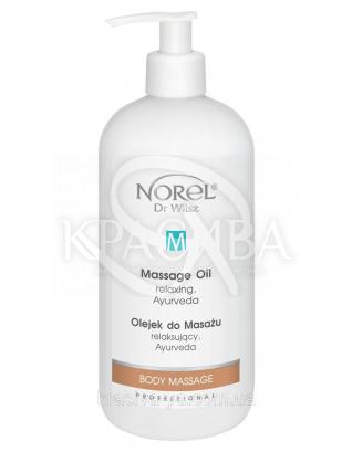 Легкое расслабляющее массажное масло аюрведа, рекомендуется для ароматерипии и массажа, 500 мл : Масло для массажа